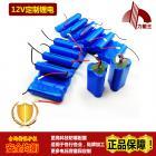 备用电源锂电池