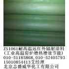节能锅炉耐高温远红外辐射涂料