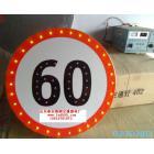60太阳能圆形限速交通标志牌