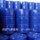丙烷氣增效劑