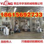 生物质燃料颗粒机设备 [济南市中鲁新能源有限公司 13864032145]