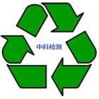 生物质颗粒工业分析抽检报告