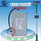 太阳能路灯储能电池