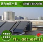 太阳能辅助空气源热泵热水系统