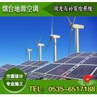 风光互补发电系统方案设计
