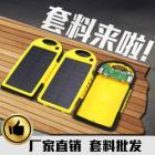 小三防太阳能移动电源套料