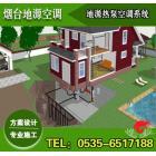地源熱泵空調系統