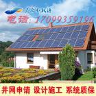 10KW家庭并网太阳能光伏发电站系统