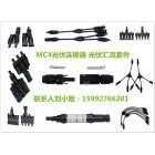 光伏发电系统专用MC4连接器