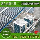 酒店太阳能热水系统方案