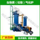 生物质(垃圾)气化炉