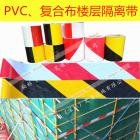 PVC广告布楼层隔离带踢脚板分隔带
