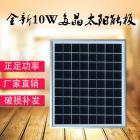 多晶10W太阳能电池板