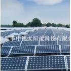 太阳能电池板组件 [深圳市中德太阳能科技有限公司 13622392582]