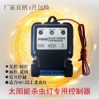 12V太阳能杀虫灯控制器