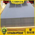 正品酸洗板QSTE550TM