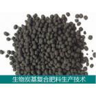 生物炭基肥料技術和設備