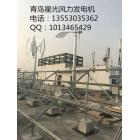 2000w垂直軸風力發電機組風光互補發電系統 [青島星光風電設備科技有限公司 0532-84121688]