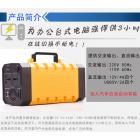 便携220伏V储能移动电源