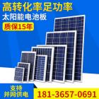 单晶尊宝娱乐电池板组件 [临沂华文能源科技有限公司 0539 7707997]