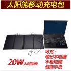 20W笔记本电脑户外太阳能充电板