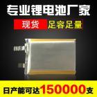 聚合物电池 [深圳市欧能科技有限公司 0755-29700903]