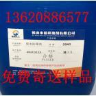 建筑胶水防霉剂