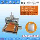 叠片电芯锂电池铜箔铝铜箔极耳裁切机