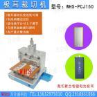 电池平台可上下调节的软包锂电池极耳裁切机