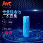 20700锂电池3.7V 3000mAh