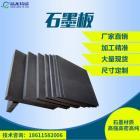 導電導熱耐高溫石墨陽極板墊片