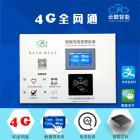 4G全网通 扫码充电站