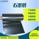 導電耐高溫石墨紙