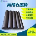 高純耐高溫導電石墨棒