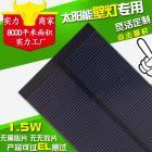 多晶1.5W太阳能层压板