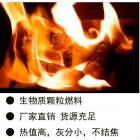 高热值生物质颗粒