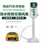 3路立式电动车充电桩