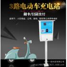 立式电动车充电桩