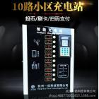10路升级款充电站