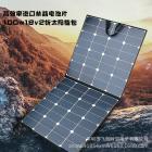 柔性折叠太阳能板组件