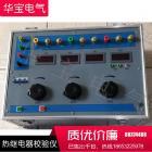 热继电器校验仪,热继电器测试仪,电动机保