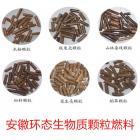 安徽环态生物质颗粒