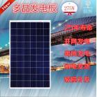 A级275W瓦多晶太阳能发电板