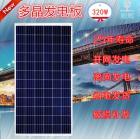 320W瓦多晶太阳能发电板