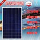 270瓦多晶硅太阳能发电板