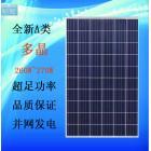 A级270W多晶太阳能发电板