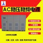 1000K模拟电力测试变频电源