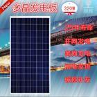 310W太阳能发电板