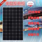 285W瓦单晶太阳能发电板