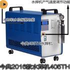 水焊机 今典氢氧水焊机405TH